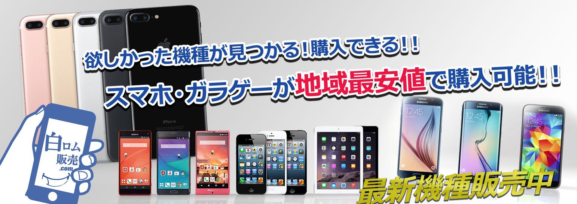 スマートフォン・携帯電話を買うなら白ロム販売.comにお任せ下さい!地域最安値!レアな機種が見つかります!